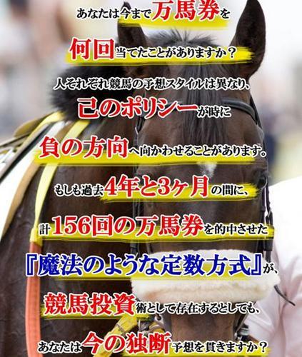 伝説の三連馬券投資術 サブ.jpg